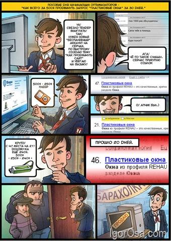 СЕО-комикс