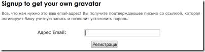 Форма регистрации на сервисе Gravatar