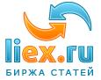 Заработок на статьях в Liex
