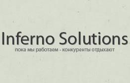 Inferno Solutions: VPS и выделенные сервера на любой вкус