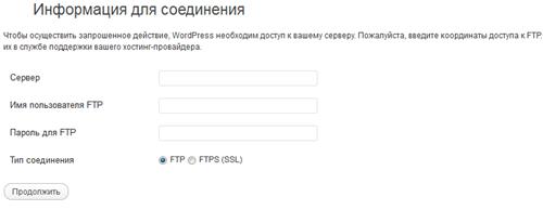 Установка и обновление плагинов и тем в WordPress без FTP данных
