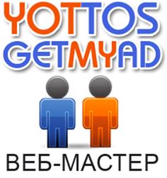Партнерская программа Yottos GetMyAd