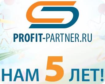 Profit-Partner: 5 лет работы на ОТЛИЧНО!