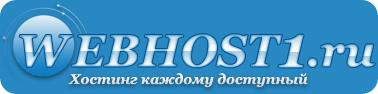 Хостинг доступный каждому – какой он? Webhost1.ru дает ответ!