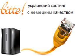 Хостинг с немецким качеством по украинским ценам от bitte.net.ua
