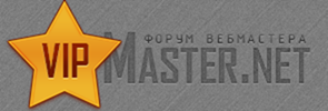 Хочешь знать больше о SEO? Посетите форум VipMaster.net!