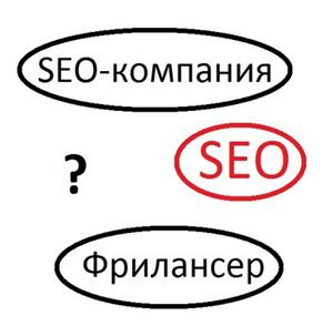 Кому доверить продвижение: SEO-фрилансер или SEO-компания?