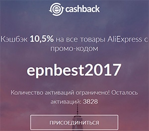 Промокод ePN Cashback 10,5% на Aliexpress - epnbest2017